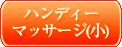 ハンディマッサージャー(小)